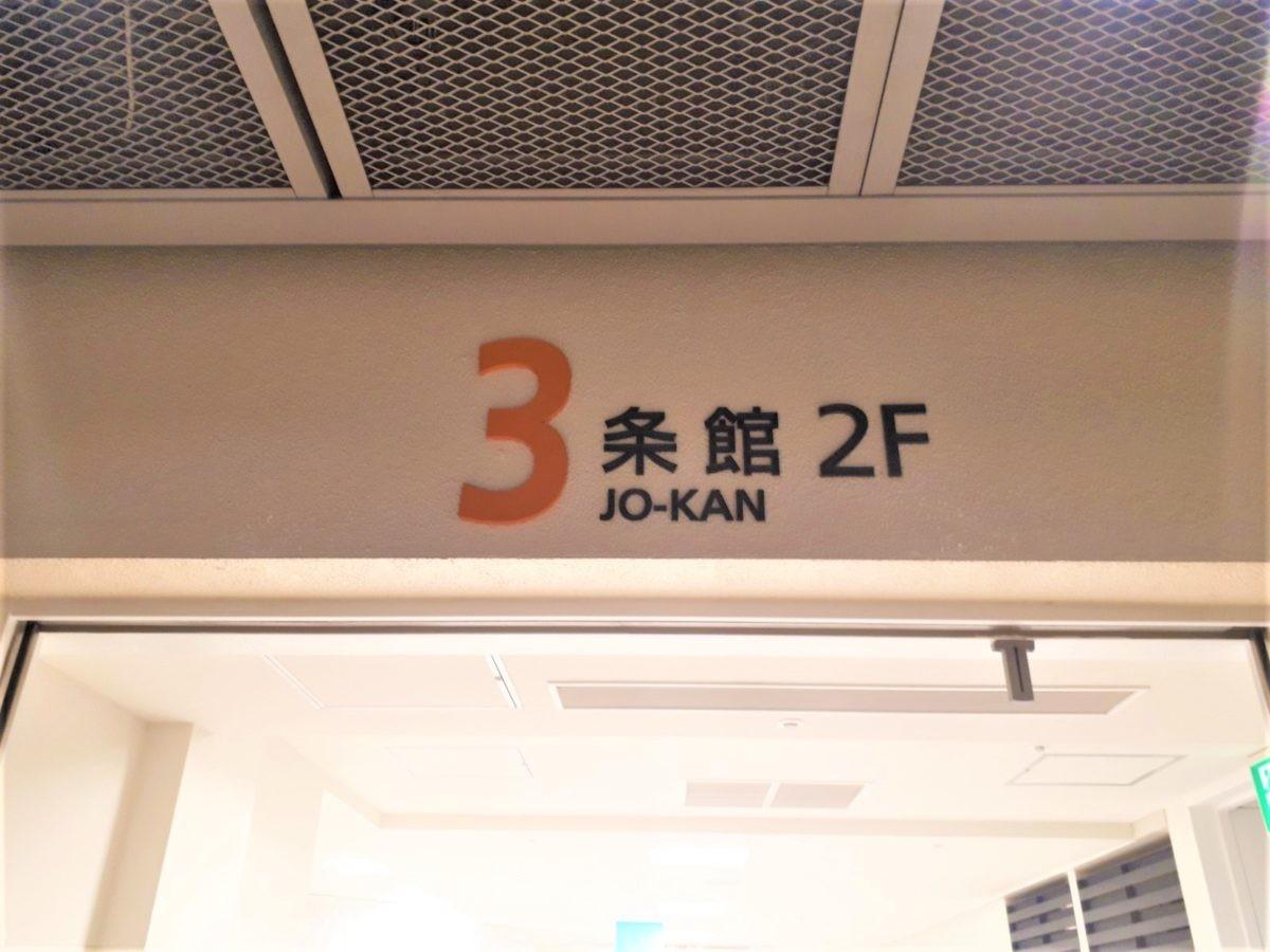 パーラーエノキがあるサッポロファクトリー3条館2階