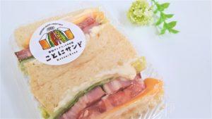 【レビュー】札幌パン屋『ことにサンド』~頬張る幸せ♪ひとつ400g越えの厚切りサンドイッチ専門店!【琴似】