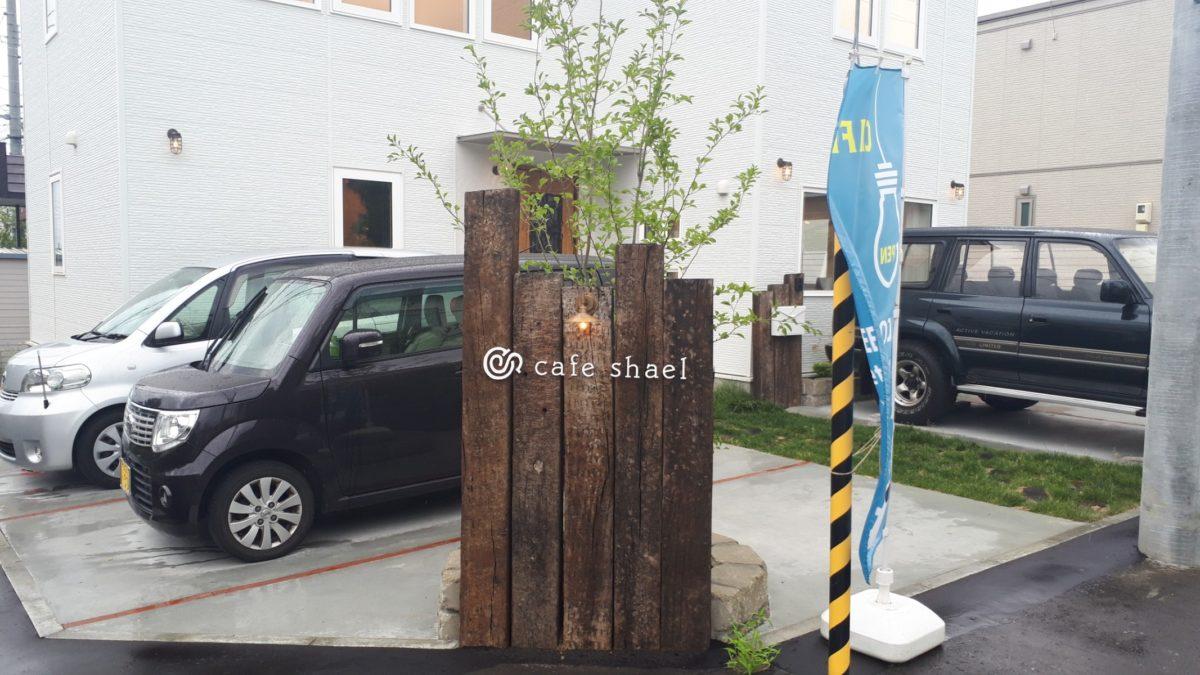 カフェシャエルの駐車場