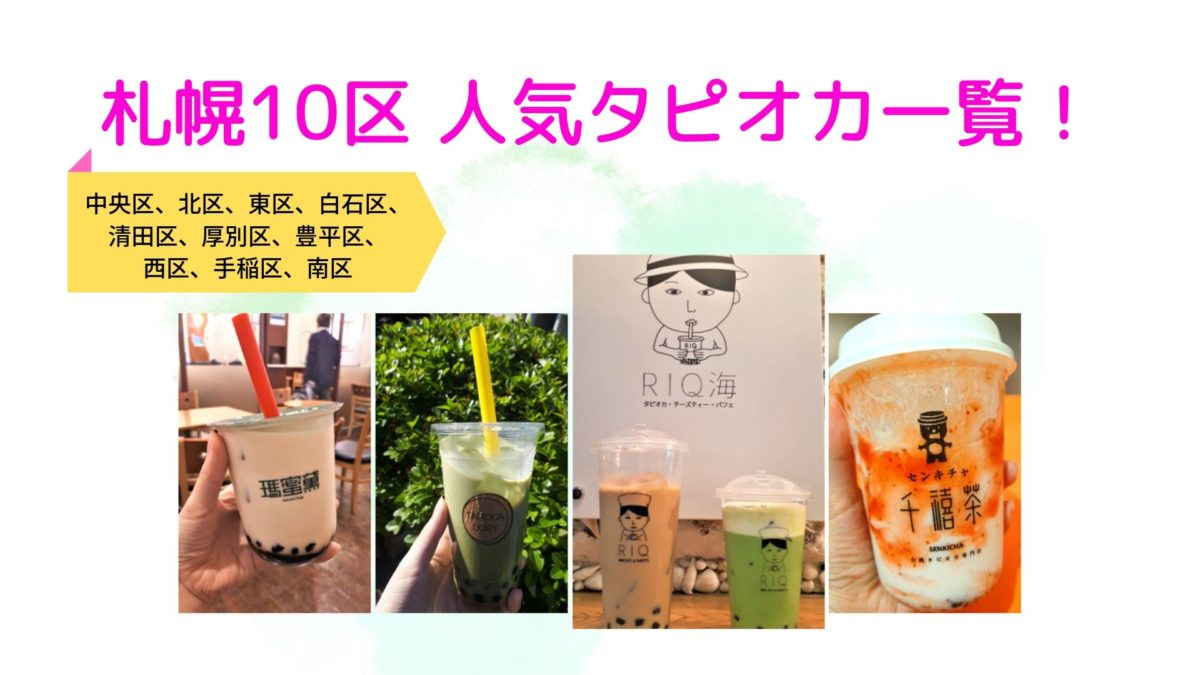【最新版】札幌10区のタピオカ人気店一覧!各区ごとにお店の情報をまとめてみました♪【まとめ】