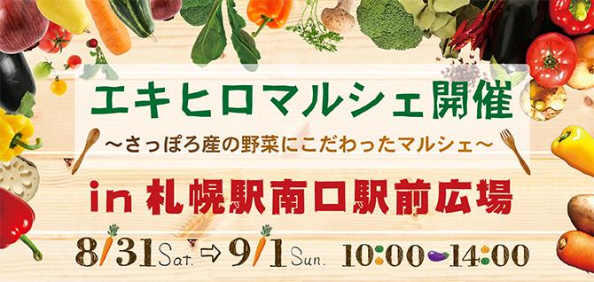 札幌2019年8月のイベント・エキヒロマルシェ