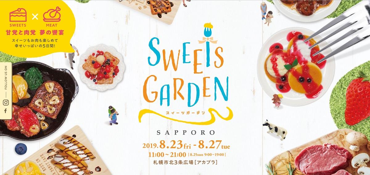 スイーツガーデン札幌の出店リスト&メニューなどイベント情報