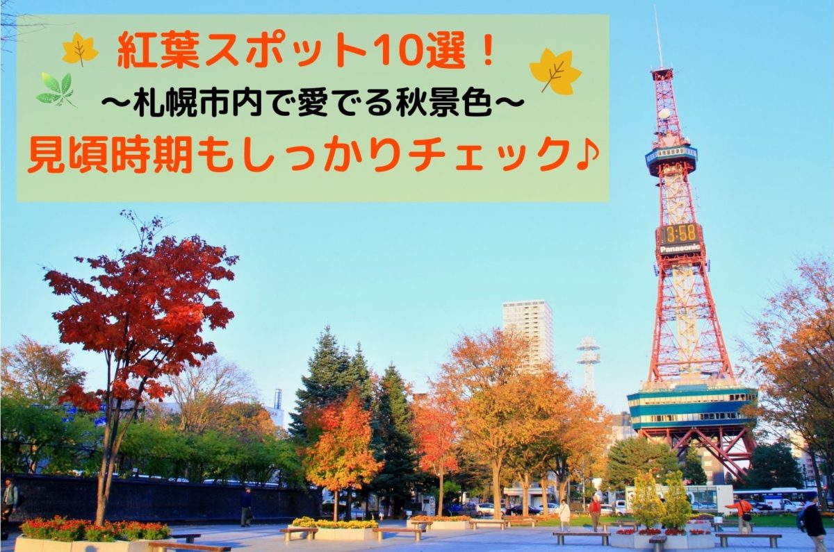 札幌市内紅葉スポット10選!見頃時期をしっかりチェック♪