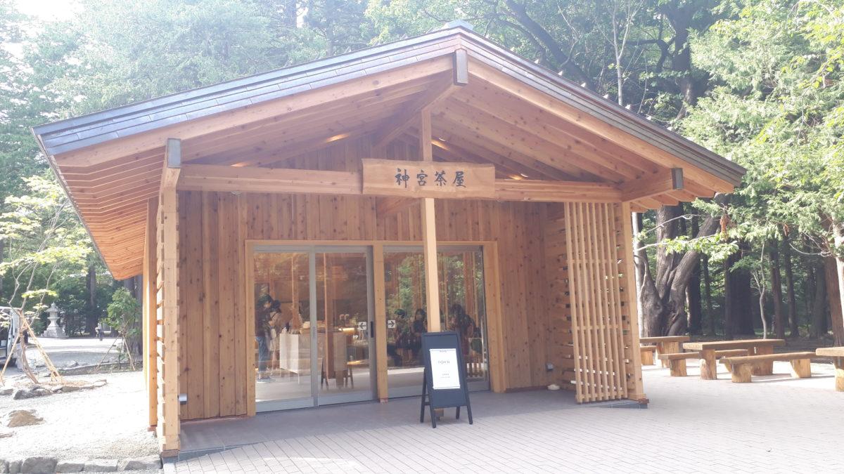 北海道神宮境内の休憩所神宮茶屋