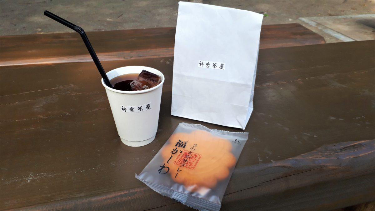 北海道神宮の神宮茶屋のアイスティーときのとや福かしわ