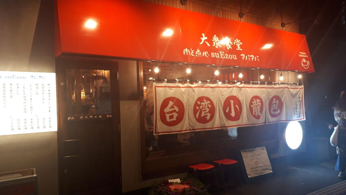 大衆食堂肉と点心suEzouアバアバのアクセス
