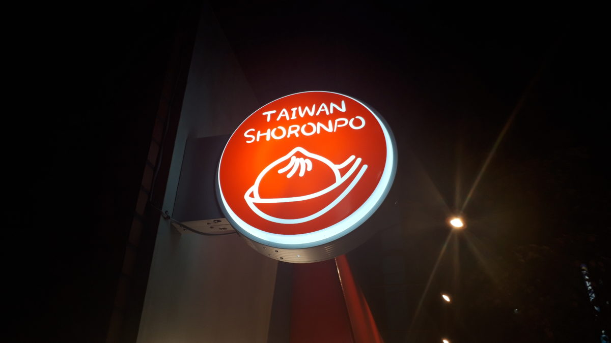 大衆食堂肉と点心suEzouアバアバの看板