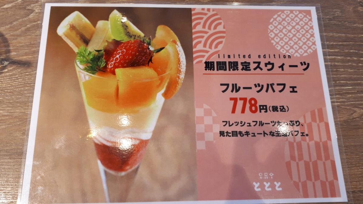 スイーツパスポート札幌2019鶏・豆腐・魚とととのフルーツパフェ