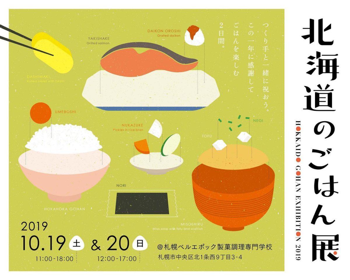 北海道のごはん展ポスター