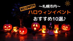 【イベント】札幌市内ならココへ♪2019年ハロウィンイベントおすすめ10選!【ハロウィン】