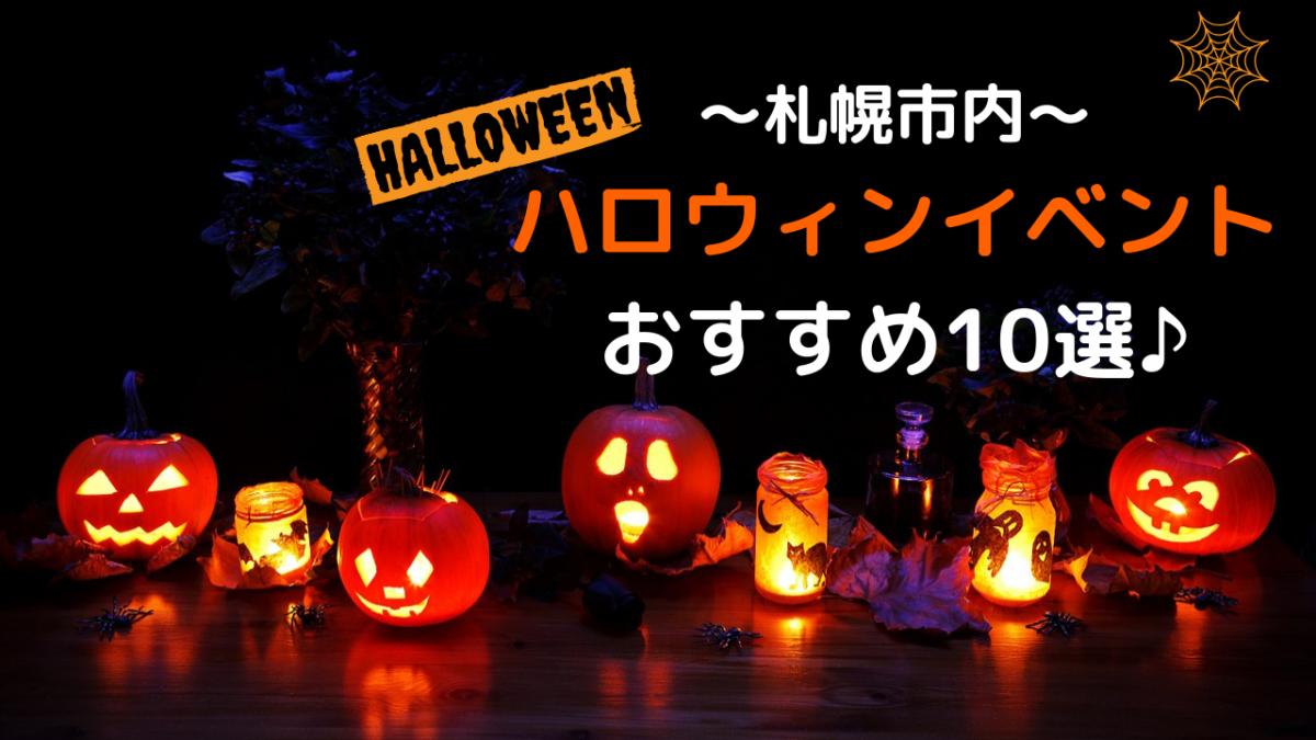 ~札幌市内~ ハロウィンイベント おすすめ10選♪