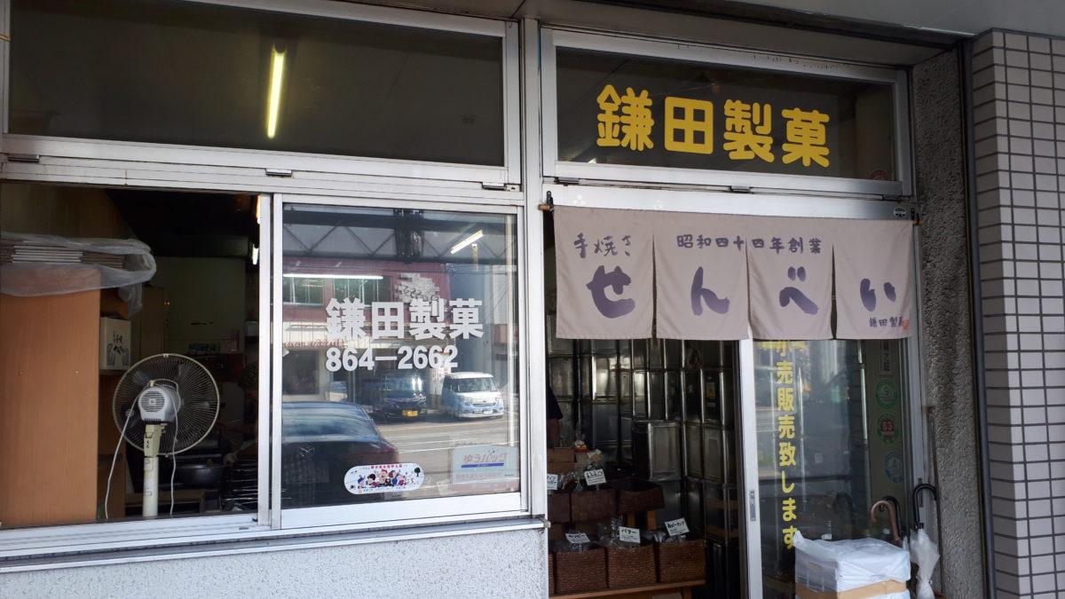 鎌田製菓のアクセス
