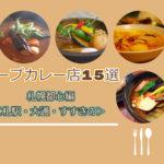 【開店情報】『おだし食堂』~北海道産食材にこだわるスープカレー店がオープン!【新店】