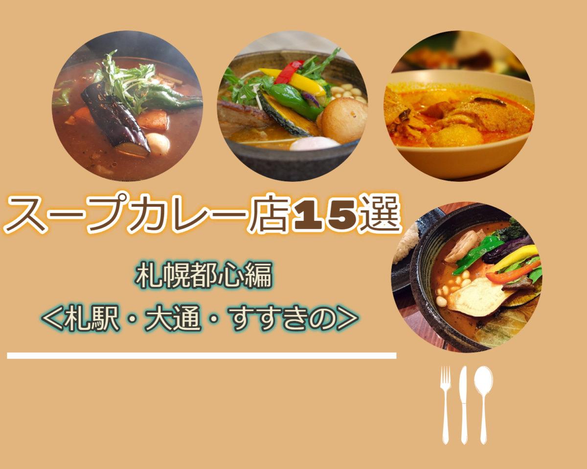 札幌スープカレー店おすすめ15選(札幌駅・大通・すすきの)