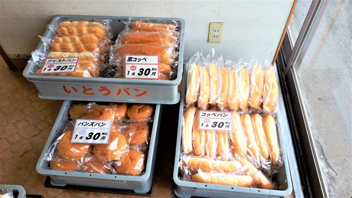 給食パン菓舗いとうのバンズパン