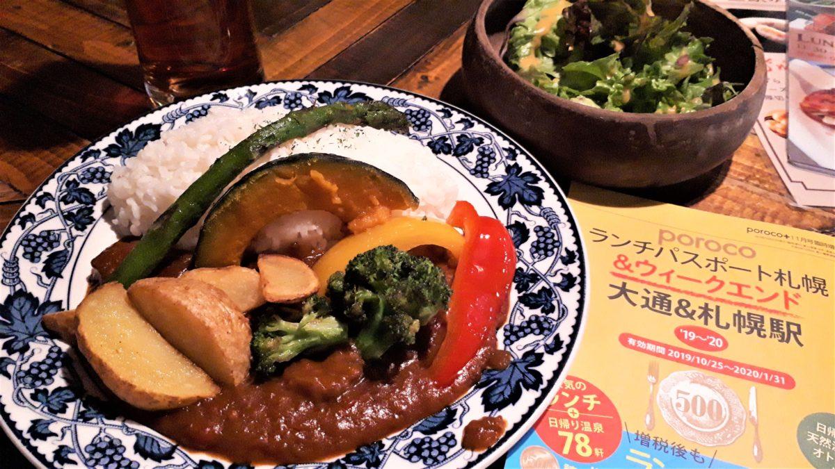 【ランチパスポート】92ページ『ベアレンヴァルト 南1条店』のやわらかビーフと季節野菜のコク旨カレー【西11丁目】