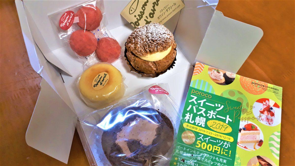 スイーツパスポート札幌2019ポワソン・ダブリールの洋菓子セット