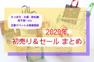 【2020年】札幌のデパート・商業施設の初売り&セール情報!営業時間や福袋の並び列を要チェックです!【お正月】