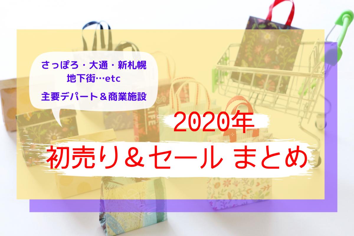 札幌2020年初売り&セール情報まとめ