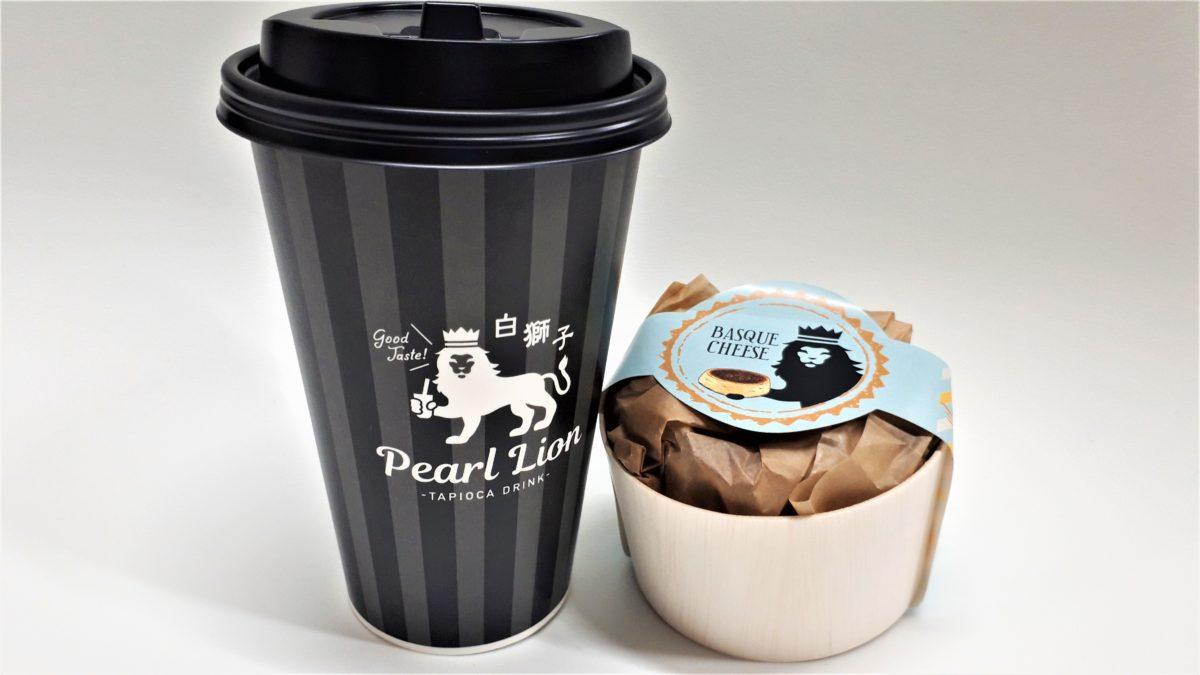 【レビュー】札幌タピオカ『パールライオン本店』~人気店の実店舗がオープン!限定メニューやバスクチーズケーキもあるんです♪【南3西4】