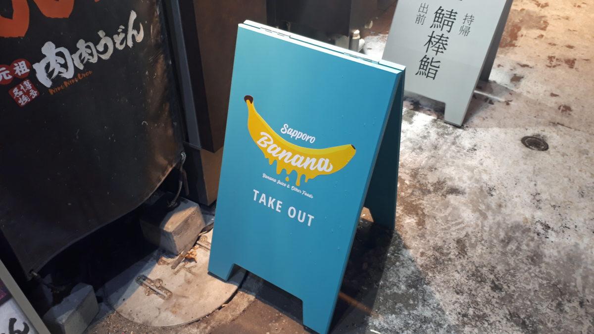バナナジュース専門店Sapporo Banana(サッポロバナナ)