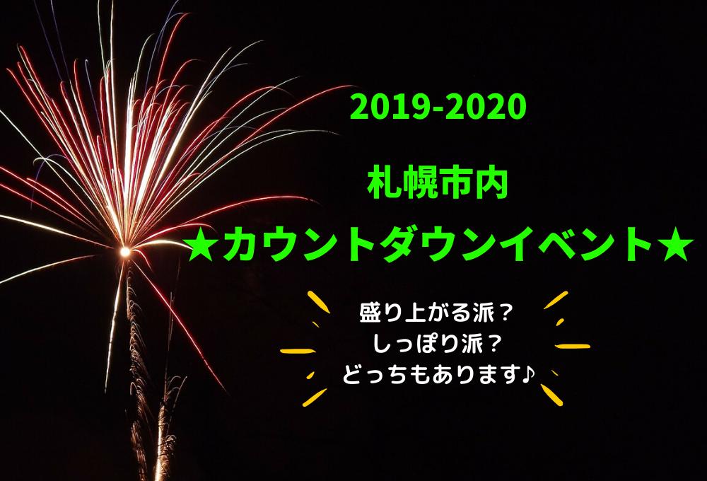 2019年-2020年札幌市内のカウントダウンイベントまとめ