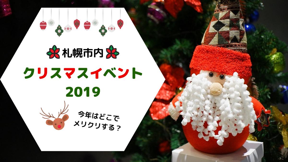 2019年札幌市内のクリスマスイベントおすすめ一覧