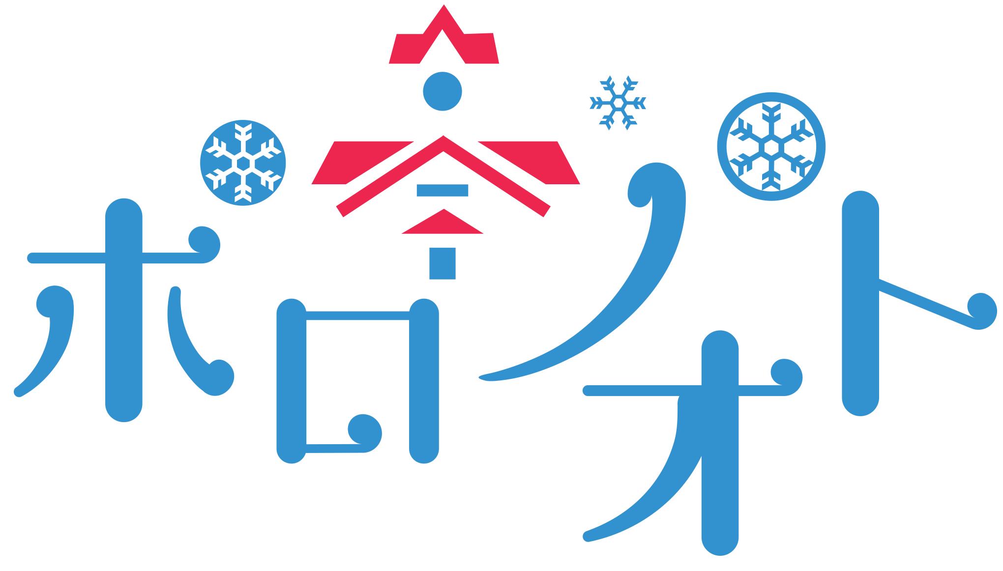 【頑張ろう札幌!キャンペーン】新型コロナウイルスの影響を受けている札幌市内の事業者様へ