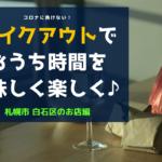 【随時更新】<札幌市白石区編>テイクアウトグルメやデリバリー可の飲食店まとめ!おうち時間を美味しく楽しみお店を応援♪【まとめ】