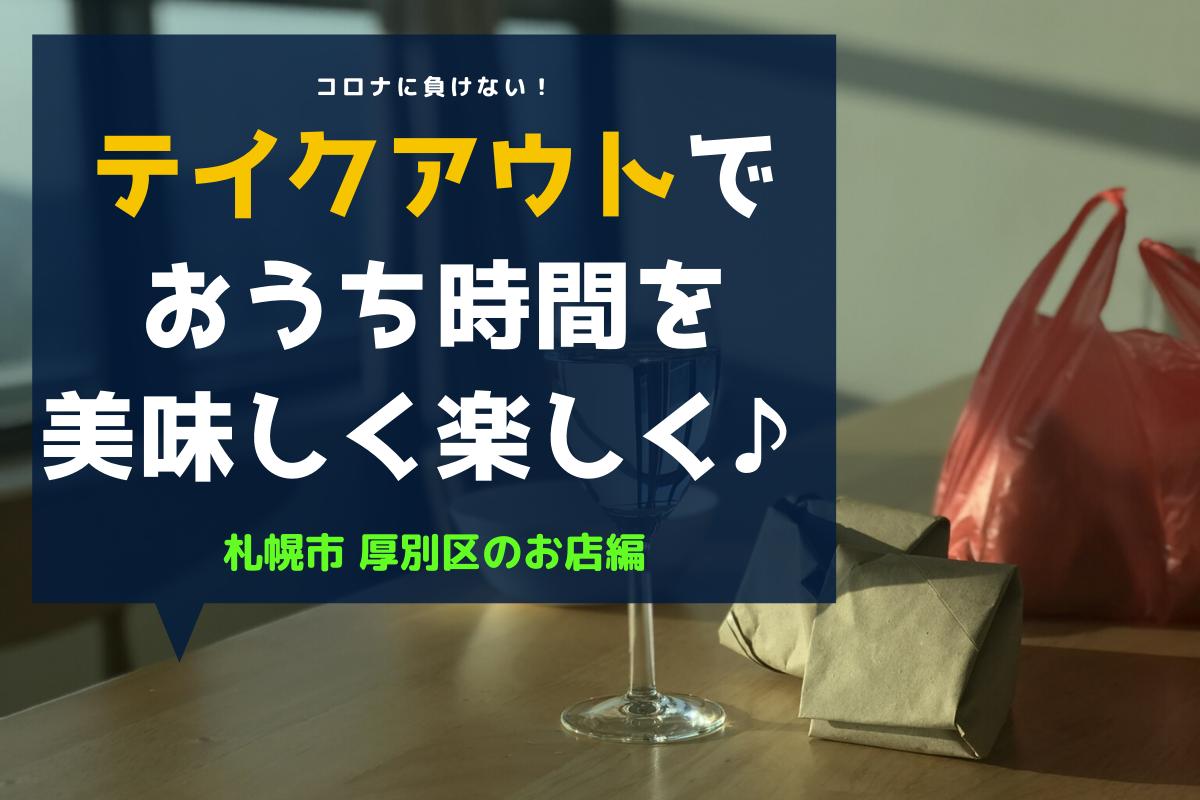 【随時更新】<札幌市厚別区編>テイクアウトグルメやデリバリー可の飲食店まとめ!おうち時間を美味しく楽しみお店を応援♪【まとめ】
