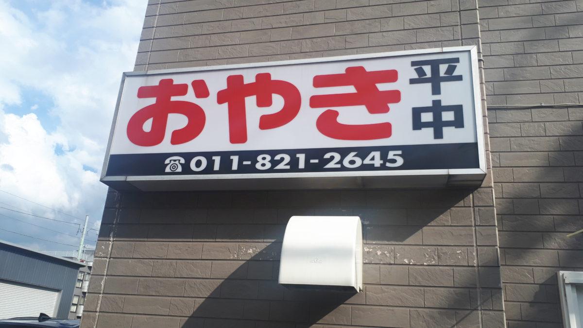 札幌おやきの平中