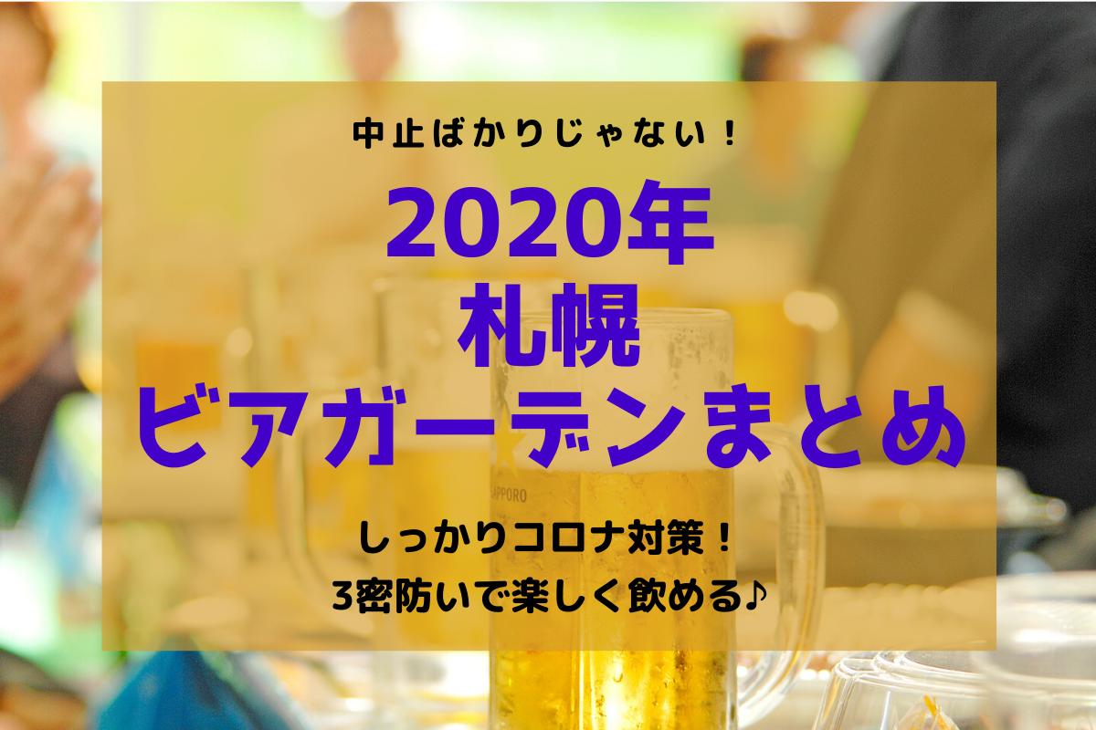 2020年札幌ビアガーデン情報まとめ