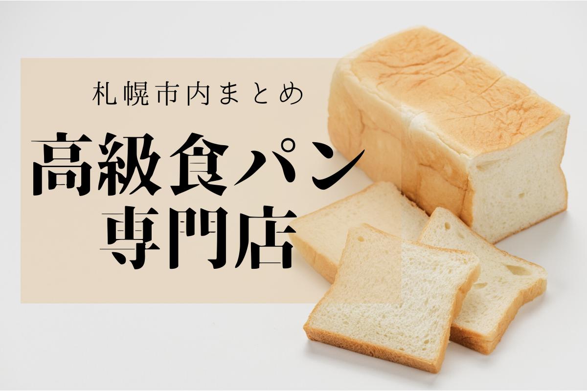 札幌市内高級食パン専門店角食専門店まとめ