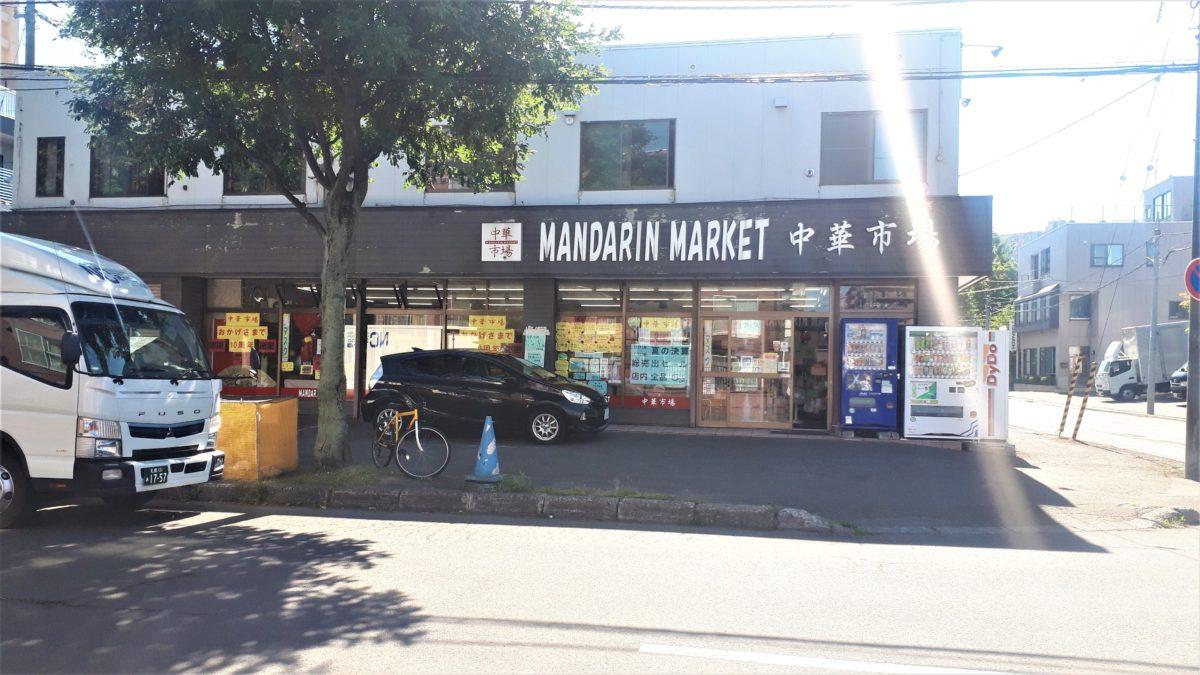 札幌の中国食材・韓国食材「マンダリンマーケット」