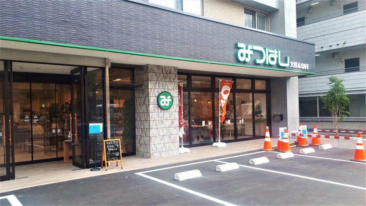 【レビュー】札幌カフェ『文具のみつはし』~老舗文房具店がカフェスペース併設でリニューアル!街の文具店ならではの癒し空間で飲む本格コーヒー【北24条】