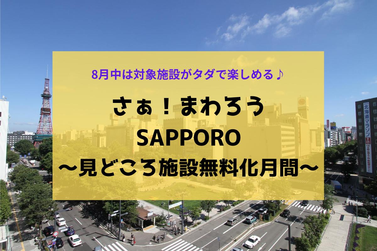 【8/1~30】夏休みは無料で札幌の観光名所を楽しもう♪『さぁ!まわろうSAPPORO~見どころ施設無料化月間~』【キャンペーン】