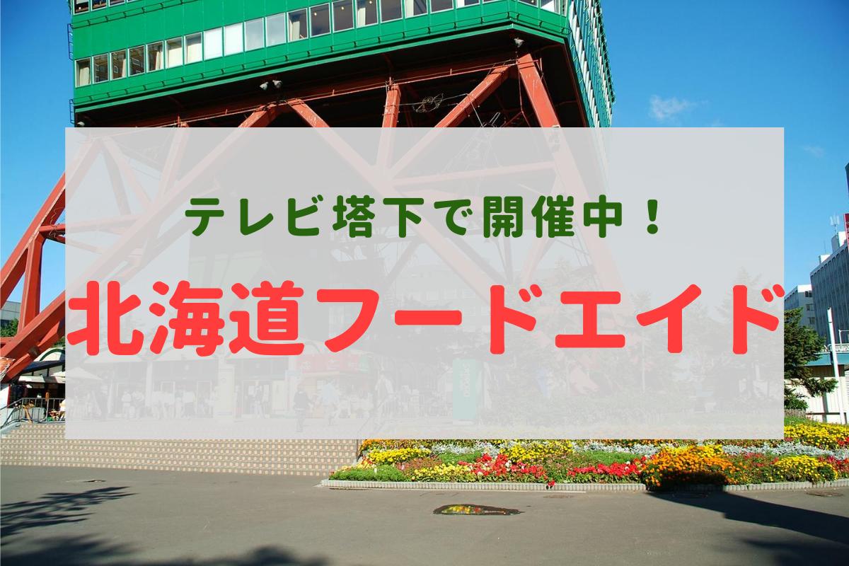 【イベント】『北海道フードエイド』~食べて応援!北海道の食と観光を助ける美味しいイベント♪【テレビ塔】