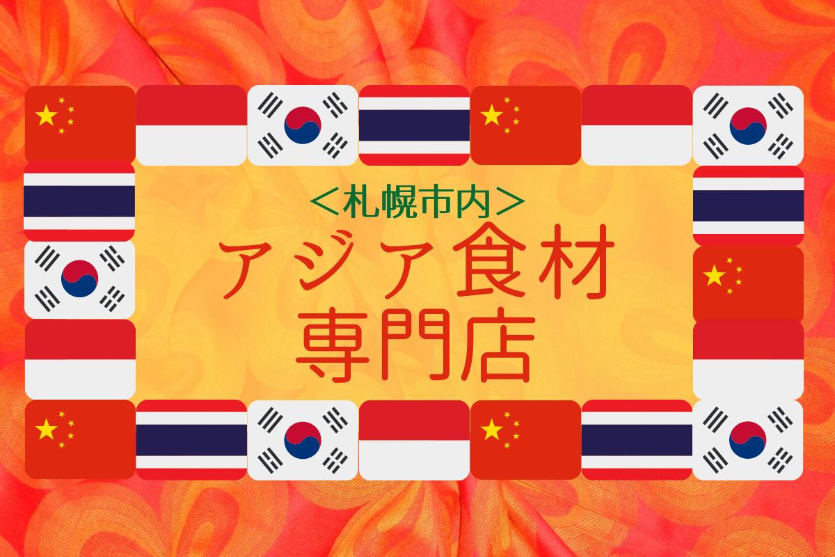 札幌市内にある韓国食材中国食材タイ食材アジア食材専門店