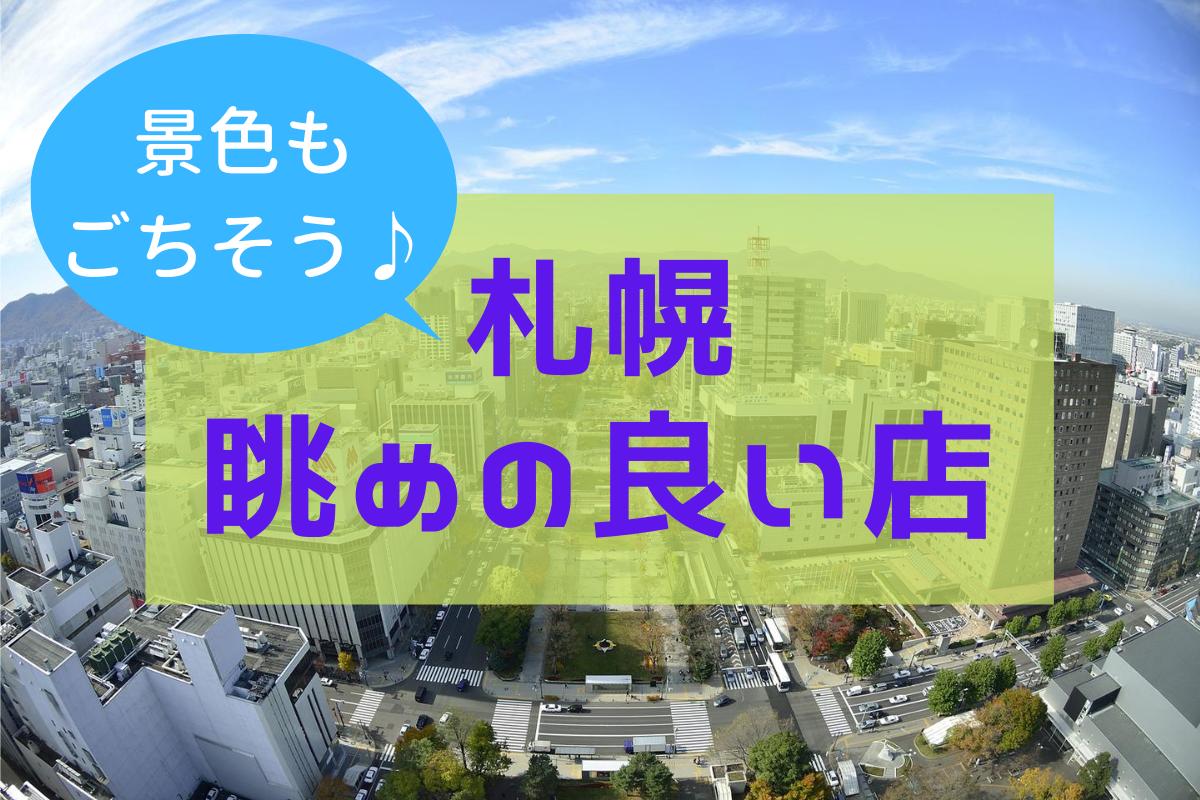 札幌 眺めの良い店・景色の良い店