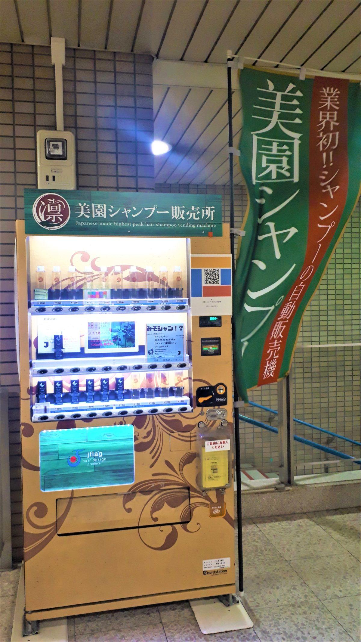 札幌自動販売機「美園シャンプー・ミソシャン」