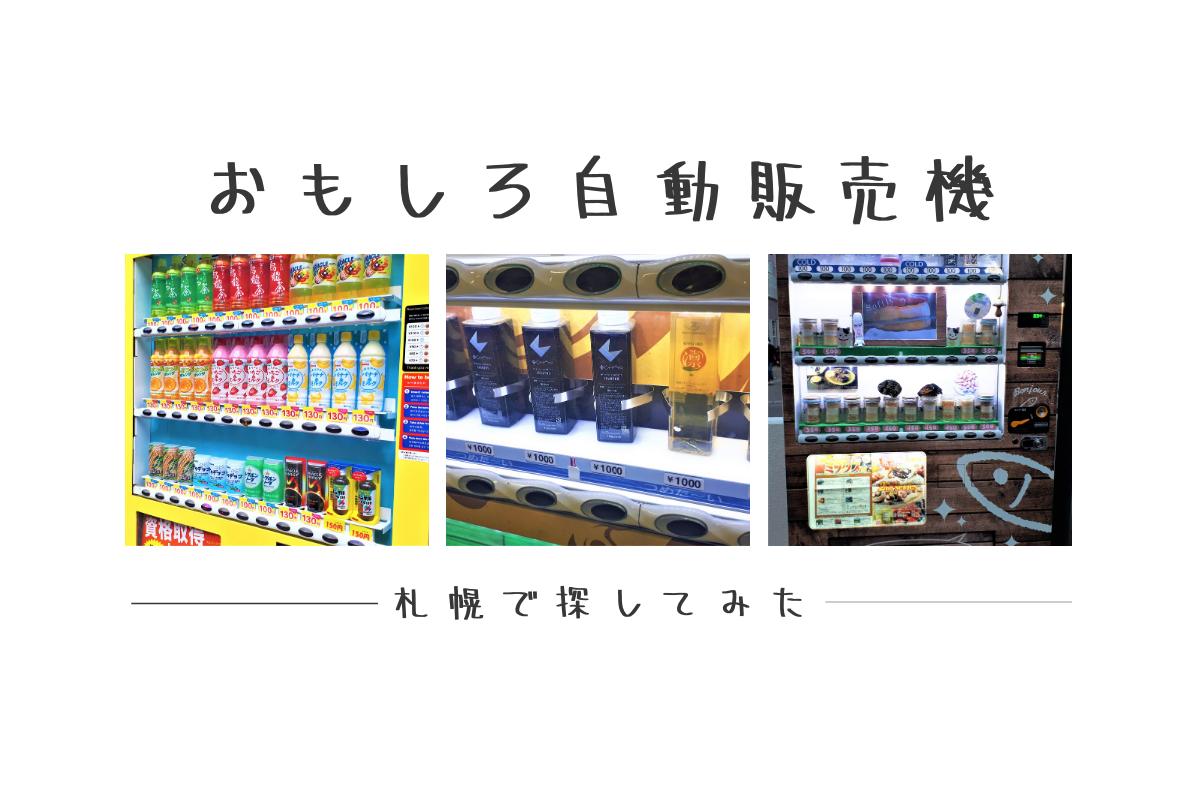 【スポット】こんな物も買える!札幌市内のおもしろい自動販売機を調査~シャンプー・だし・スイーツまで!?【まとめ】