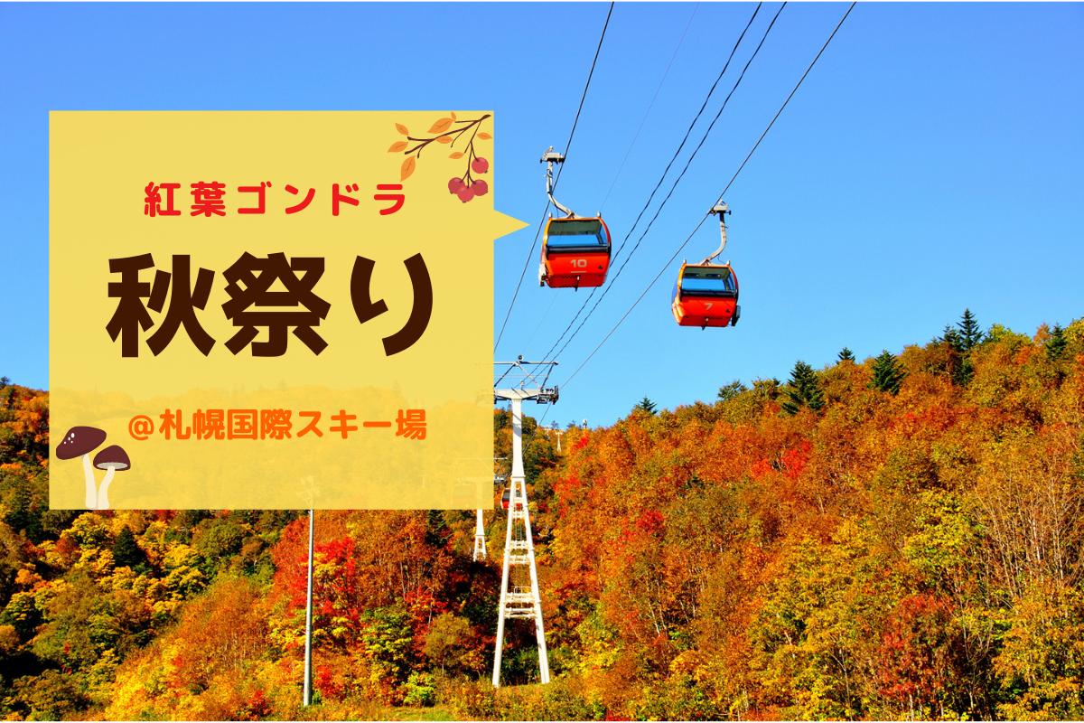 2020年札幌国際スキー場紅葉ゴンドラ秋祭り