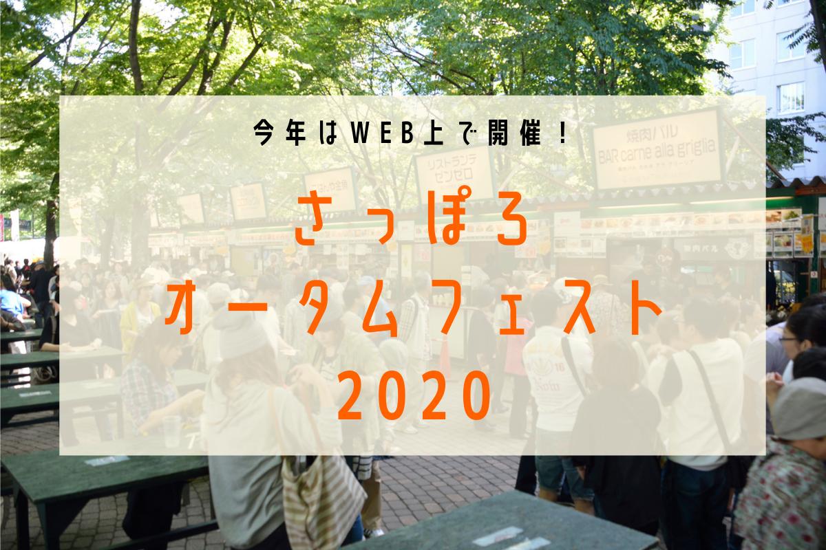 【9/30~10/31】<さっぽろオータムフェスト2020>今年はオンラインで開催!北海道グルメをおうちでゆっくり堪能して【開催概要】