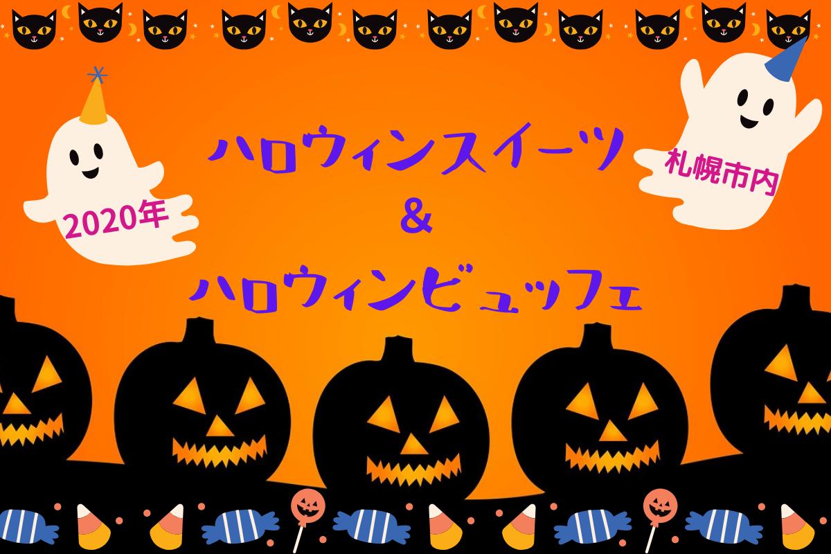 【スイーツ】<2020年札幌市内>ハロウィン限定のスイーツ&ビュッフェ情報!配送限定など注目商品も♪【まとめ】