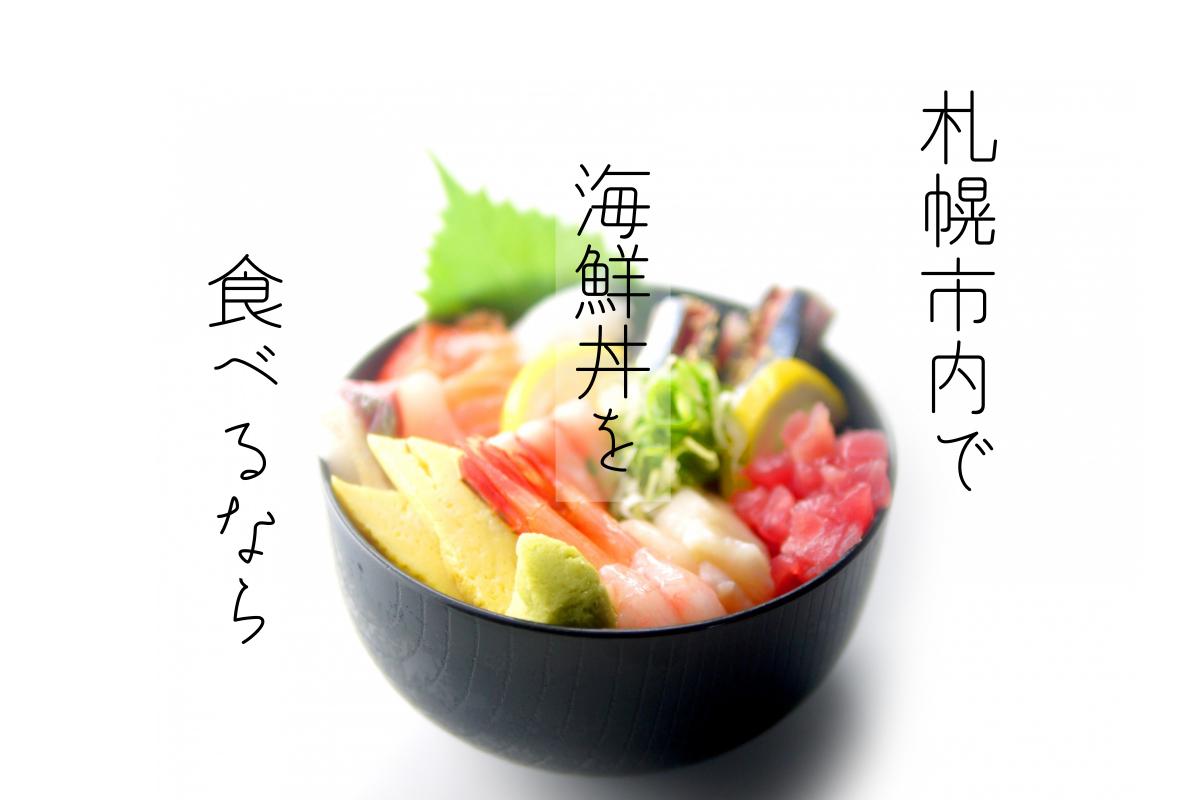 札幌市内の海鮮丼の店まとめ