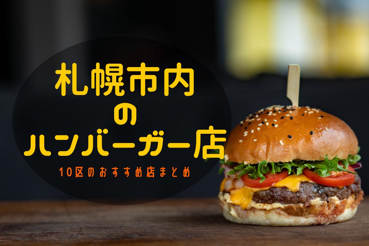 【おすすめ】札幌のハンバーガーが美味しいお店!市内10区の人気店をチェック♪【まとめ】