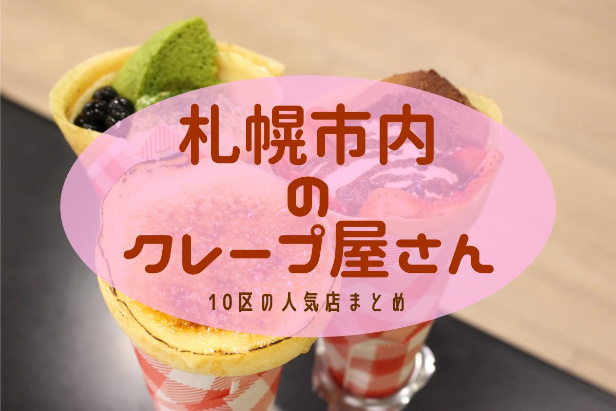 【おすすめ】札幌のクレープ屋さん・クレープメニューが美味しいお店集めました♪市内10区の人気店をチェックしよう!【まとめ】