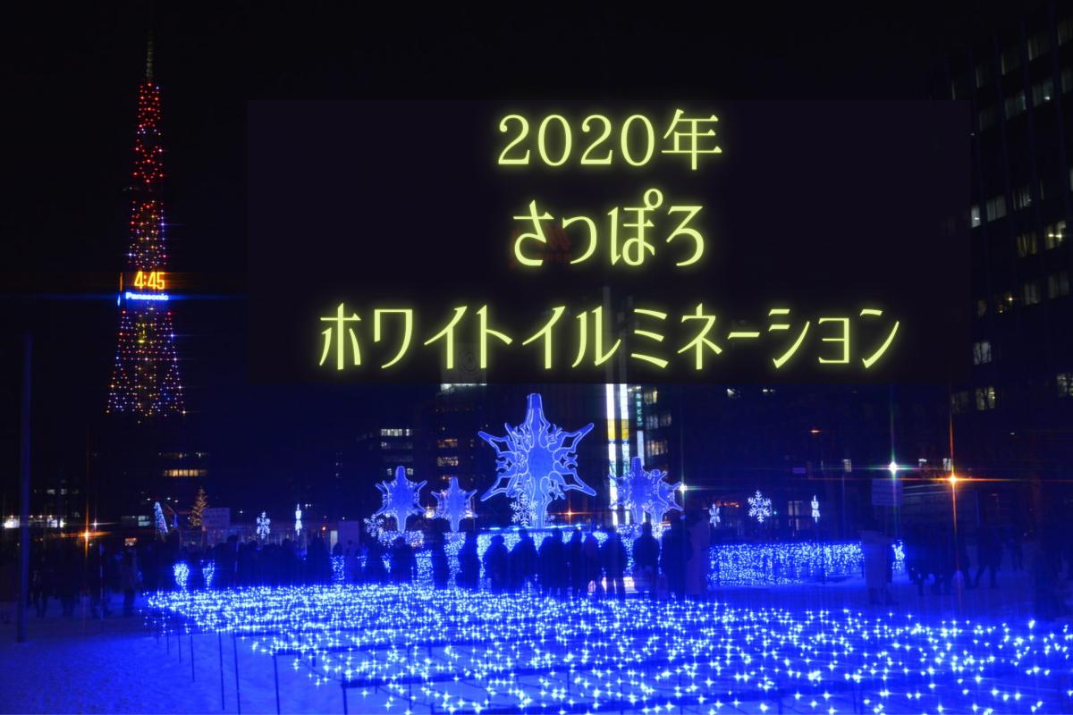 【11/20~】2020年の『さっぽろホワイトイルミネーション』はいつもより静かでもっとロマンチックかも♪【大通公園ほか】