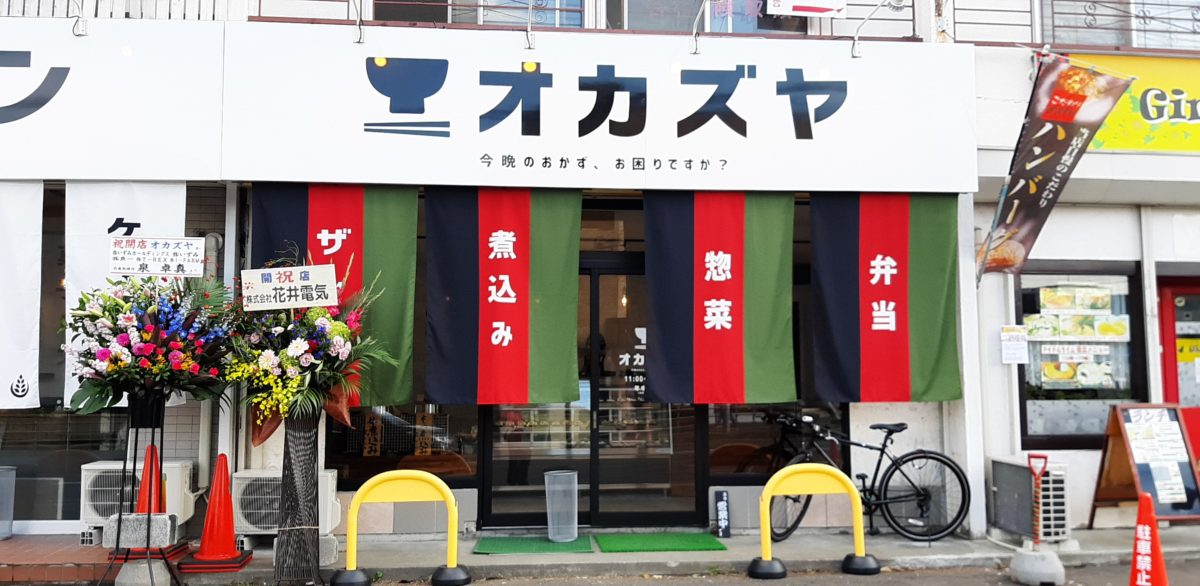 【レビュー】札幌ごはん『オカズヤ』~毎日の「あと1品!」「お酒のおつまみ格上げ」を叶える食卓の強い味方登場!【南郷18丁目】