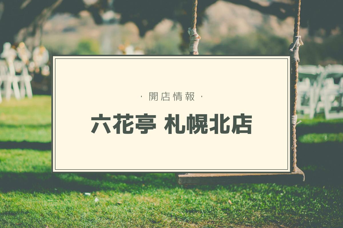 【開店情報】『六花亭 札幌北店』~12月中旬に路面店としてオープン予定!【新店】